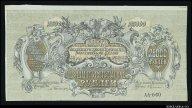 25000 рублей 1920 Вооруженный Силы Юга красивая недопечатка aUNC+ R ! #201