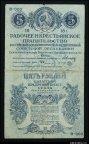 5 рублей 1918 Екатеринбург Чрезвычайный Выпуск Урала RRR ! #196