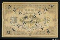 500 рублей 1920 Азербайджан Образец состояние R ! #259