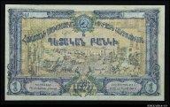 1 червонец 1923 Армения невыпущенный, редкие aUNC RRR ! #257