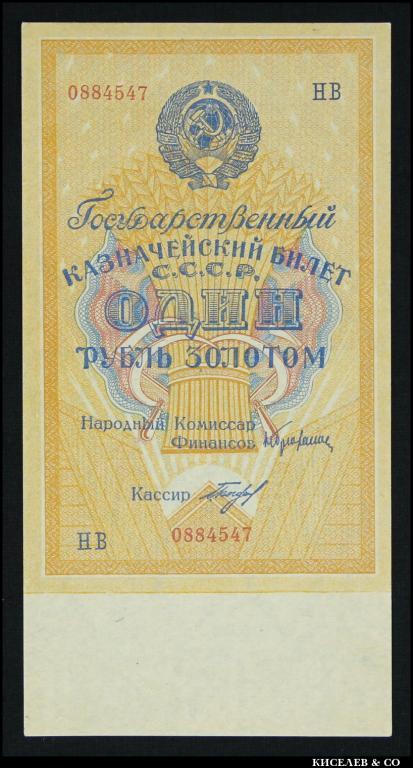 1 рубль золотом 1928 Богданов серия буквами, превосходный UNC R ! #106