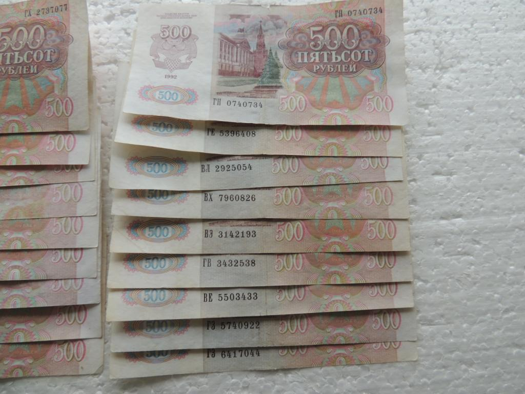 500 Рублей СССР 1992 г 18 шт Оригинал с рубля