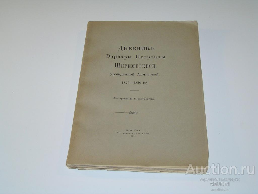 Шереметева В.П. Дневник Варвары Петровны Шереметевой  1916 г.