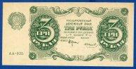Государственный денежный знак 3 рубля 1922 год. Крестинский - Смирнов. Серия АА 035.