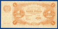 Государственный Денежный знак 1 рубль 1922 год. Серия АА - 007. Крестинский + Беляев. Редкость!