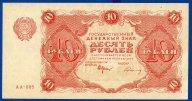 Денежный знак 10 рублей 1922 год. Крестинский + Герасимов. Серия АА - 005. Редкость!