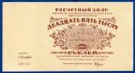 Расчетный знак РСФСР 25000 рублей 1921 год. Крестинский - Ложкин. Редкий!