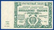 Расчетный знак РСФСР 50000 рублей 1921 год. Крестинский - Порохов. Редкий!