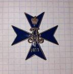 Нагрудный знак. Крест 6-го Пехотного Либавского Принца Фридриха - Леопольда Прусского Полка. Бронза.
