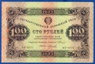 Денежный знак 100 рублей 1923 год. Сокольников + Силаев. Редкость!