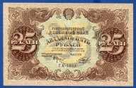 Государственный денежный знак 25 рублей 1922 год. Крестинский - Беляев. Редкость!