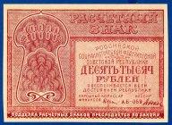 Расчетный знак 10000 рублей 1921 год. Крестинский - Дюков. Редкость!