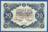 Государственный денежный знак 50 рублей 1922 год. Крестинский + Ложкин. Редкость!