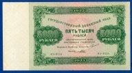 Государственный денежный знак 5000 рублей 1923 год. Сокольников + Порохов. Редкость!