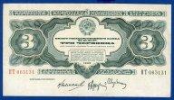 Билет Гос Банка СССР 3 червонца 1932 год. Калманович. Редкость!