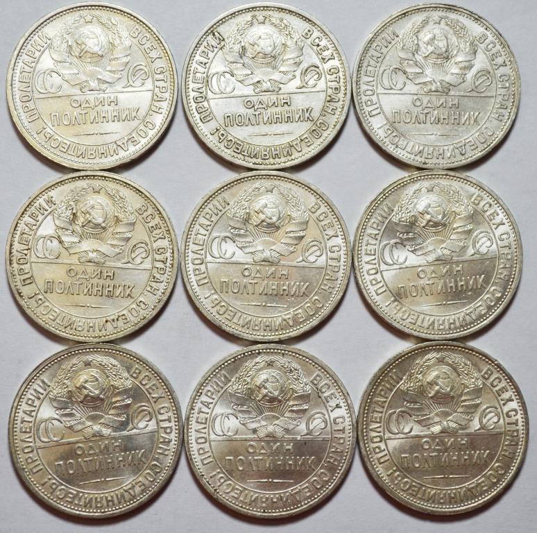 Полтинник 1926 год. ПЛ. 9 шт. СССР. Серебро. Редкость.