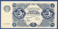 Денежный знак 5 рублей 1922 год. Крестинский + Смирнов. Серия АА - 024. Редкость!