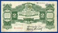 Билет Гос Банка СССР 2 червонца 1928 год. Калманович. Редкость!