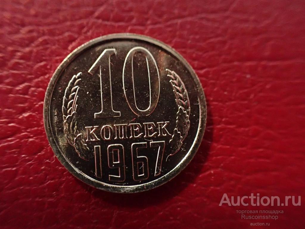 10 копеек СССР 1967 года из годового набора пруф-лайк  .ОРИГИНАЛ !!/ А 684