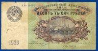 Государственный денежный знак СССР 10000 рублей 1923 год. Сокольников + Козлов. Редкость!