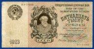 Государственный денежный знак 15000 рублей 1923 год. Сокольников + Селляво. Редкость!