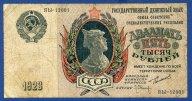 Денежный знак СССР 25000 рублей 1923 год. Сокольников + Оников. Редкость!!!