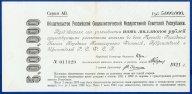 Обязательство РСФСР 5 000 000 рублей 1921 год.  Редкая!