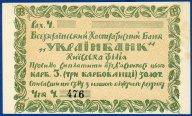 Чек на 3 карбованца золотом 1924 год. Всеукраинский кооперативный банк Украинбанк. Редкость!