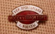 МОССКУППРОМТОРГ 50-Е  РЕДКИЙ.