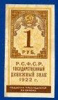 Государственный денежный знак РСФСР 1 рубль 1922 года. Редкость!