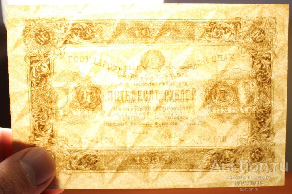 Денежный знак 50 рублей 1923 год. Сокольников + Дюков. Редкость!