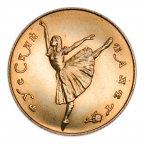 10 рублей 1991 год. Русский Балет. золото 585. Вес: 1.55 грамм.