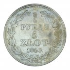 3/4 рубля 5 злотых 1840 год. MW. Серебро 15.3 грамма.