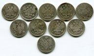 10 монет: 5 копеек 1814, 1825, 1833, 1884, 1888, 1890, 1892, 1897 год. Серебро 9.5 грамм.