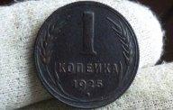 1 КОПЕЙКА 1925 ГОДА. РЕДКАЯ. ОРИГИНАЛ. ТОРГИ С РУБЛЯ!
