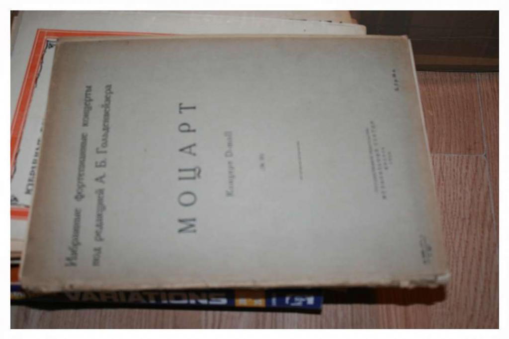 Моцарт  Концерт D-moll (№20)