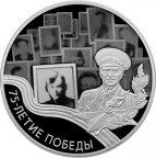 3 руб. серебро НОВИНКА!! 75-летие Победы советского народа в ВОВ 2019г тир.3000шт. с сертификатом