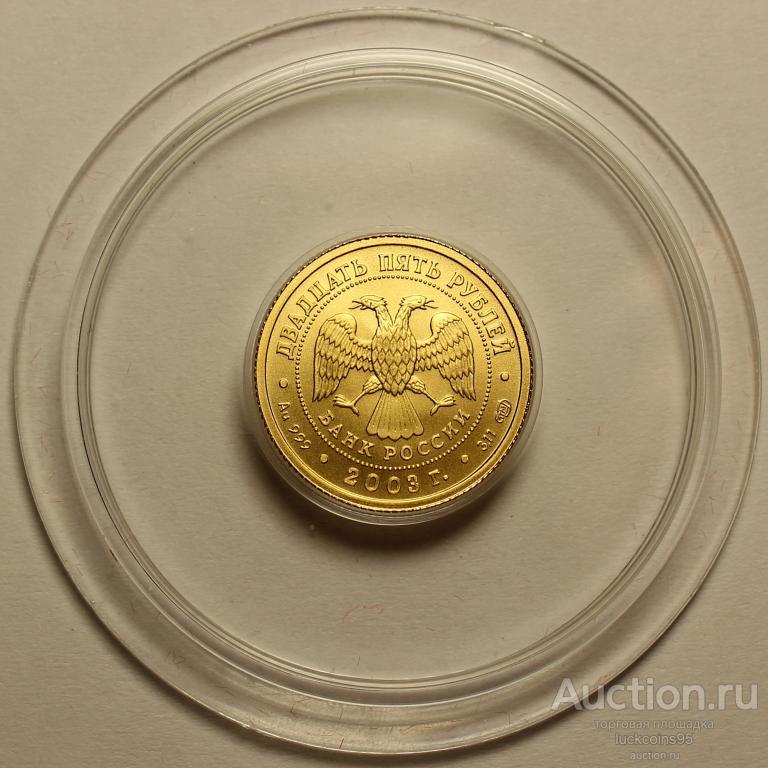 25 рублей 2003 год. Знак зодиака: РАК. Золото 999 пробы - 3.11 грамм. СПМД.