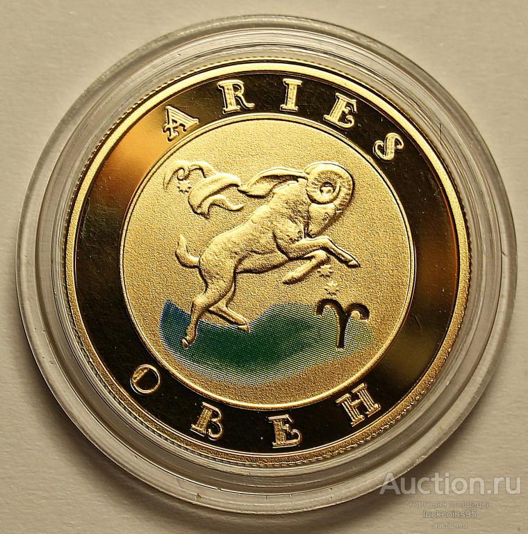 10000 драм 2009 год. Знаки зодиака - ОВЕН. PROOF. Золото 8.65 гр, 900 проба. Армения.