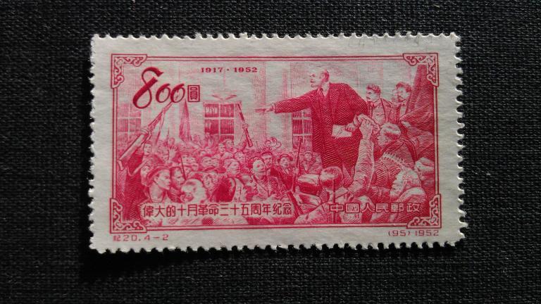 Китай , КНР . 1952 г . Ленин .35 лет Октябрьской Революции .Чистая .Редкость .