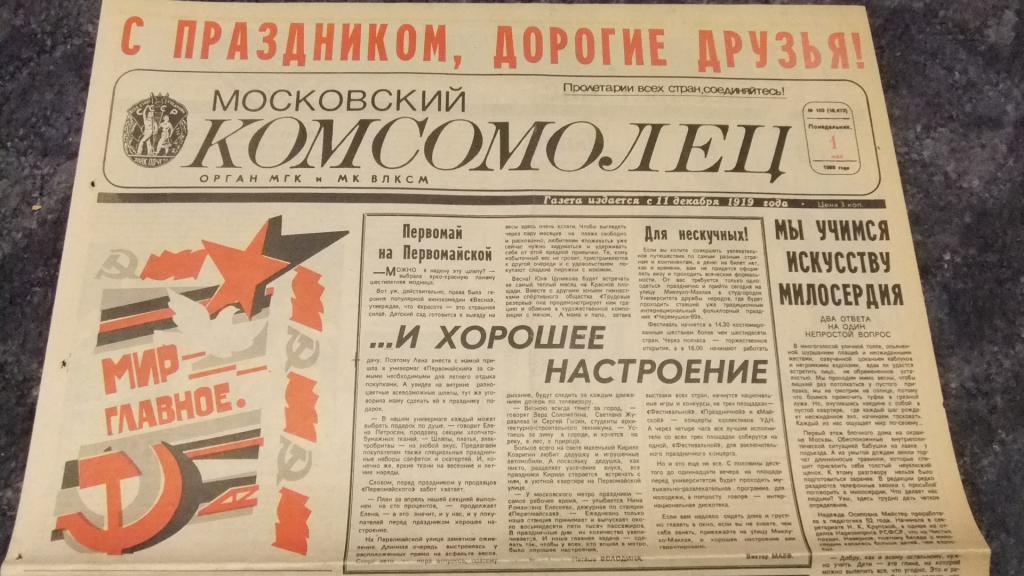поздравления московскому комсомольцу нравится