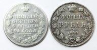 2 монеты: 1 рубль 1840  год СПБ - НГ. 1 рубль 1818 год ПС. Серебро 39.6 грамм. Хорошая сохранность!