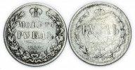 2 монеты: 1 рубль 1846 год ПА  СПБ и 1877 год HI. Серебро 40.5 гр. Хорошая сохранность!