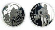 2 монеты: 3 рубля 1998 и 1999 год. Русский музей.  Раймонда. Серебро 900. 31.1 грамм