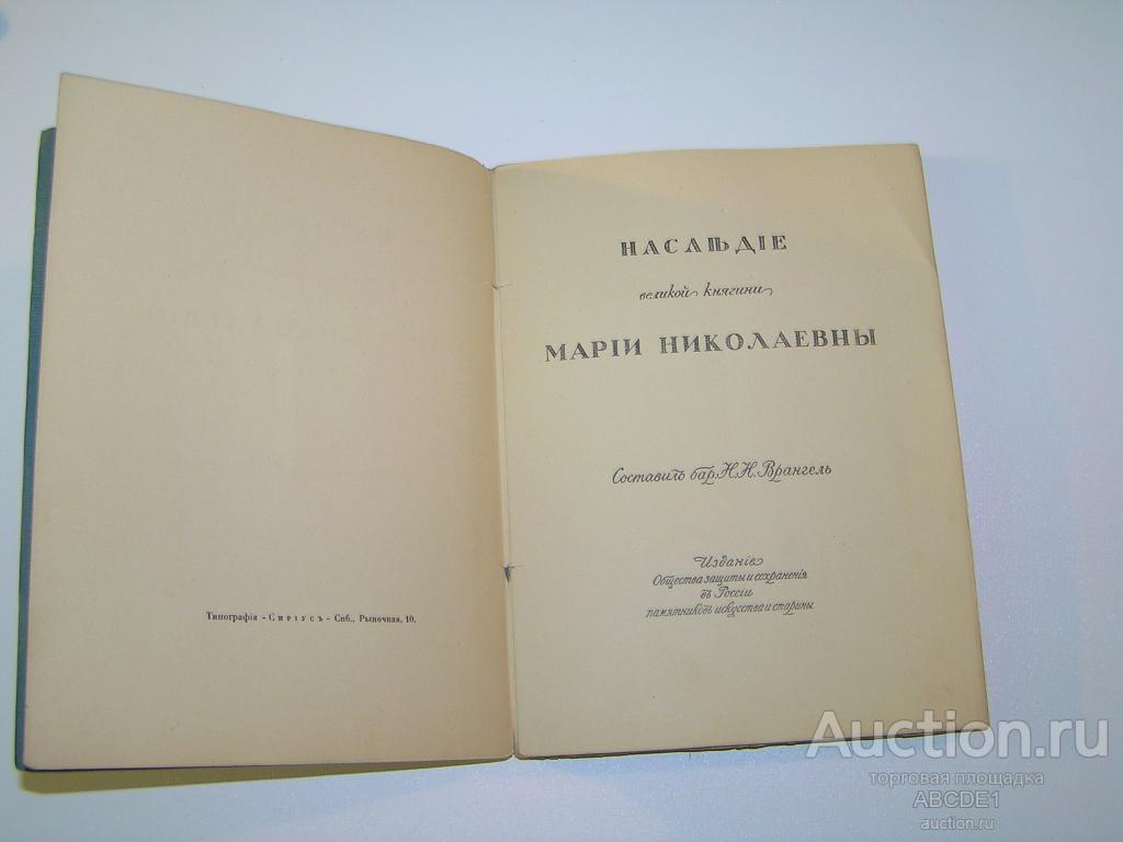 Врангель Н.Н., барон. Наследие Великой княгини Марии Николаевны. 1913 г.