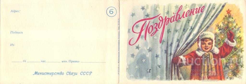 Бланк телеграммы С новым годом! Худ. Гундобин. Изд. Московская типография ГОЗНАКА. Чистый