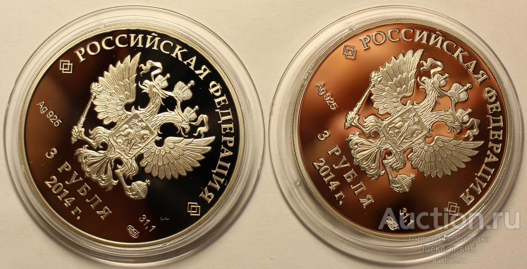 3 рубля 2014 год. Горные Лыжи. Зимняя олимпиада в Сочи 2014. Серебро. 2 монеты. Редкие!