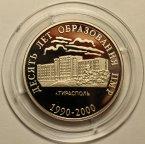 25 рублей 2000 год. 10 лет Приднестровской Молдавской Республике. Приднестровье. Медно-ник.!