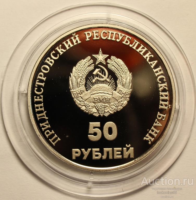 50 рублей 2000 год. 10 лет Приднестровской Молдавской Республике. Приднестровье. Медно-ник.!