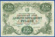 Денежный знак 250 рублей 1922 год. Крестинский + Козлов. Серия: АВ - 8029. Редкость!